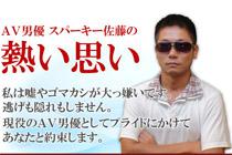 現役AV男優スパーキー佐藤が教える超早漏対策
